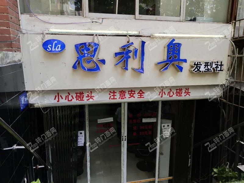 渝中日月光中心广场对面人气理发店多年老店转让Z