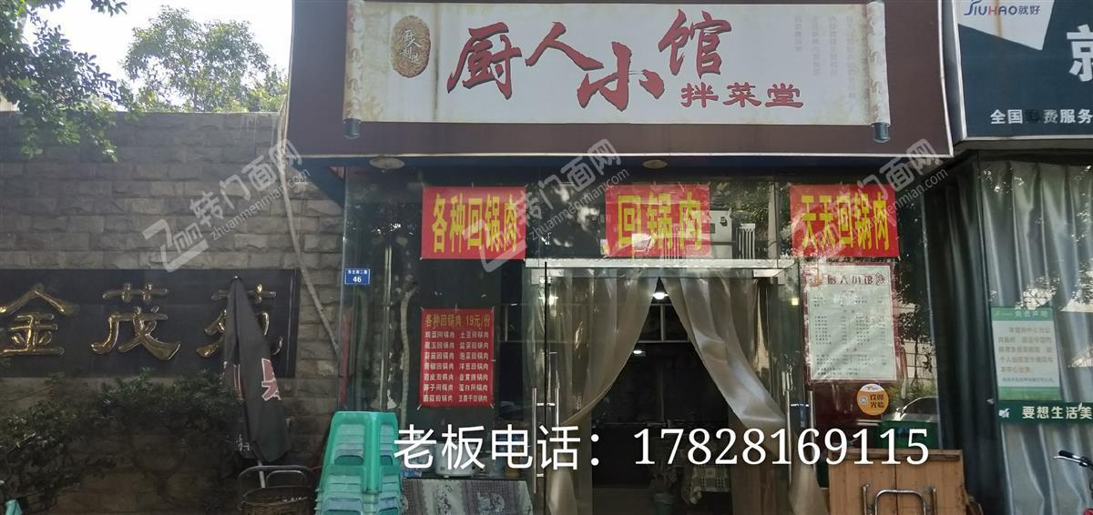 锦江区小区门口餐饮店d价急转JCY