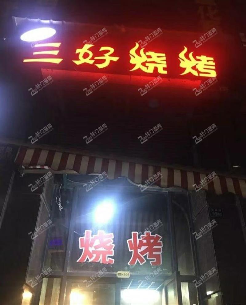 N竹叶山小区出入必经之路医院对面餐饮烧烤店转让