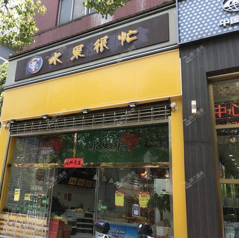 井湾子150平临街品牌水果店转让
