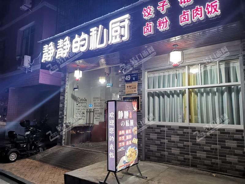 天心区省政府成熟小区75平粉面饺子馆转让