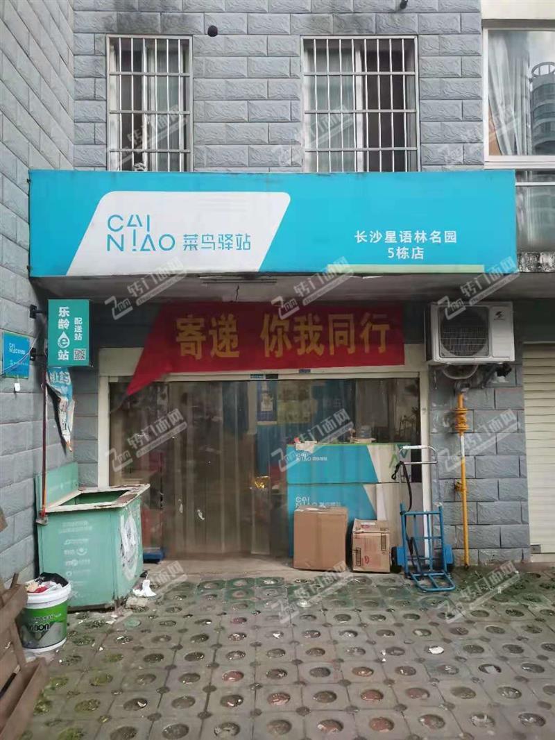 捡漏子!低价转让井湾子商圈30平菜鸟驿站+团购便利店(4万)